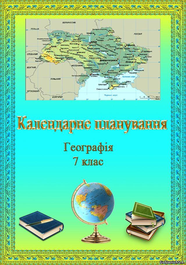 Календарне планування географія 7 клас за новою програмою 2018